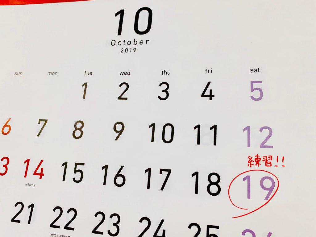 神戸マラソン初心者の方、カレンダーに長距離走の練習日を〇してみましょう。
