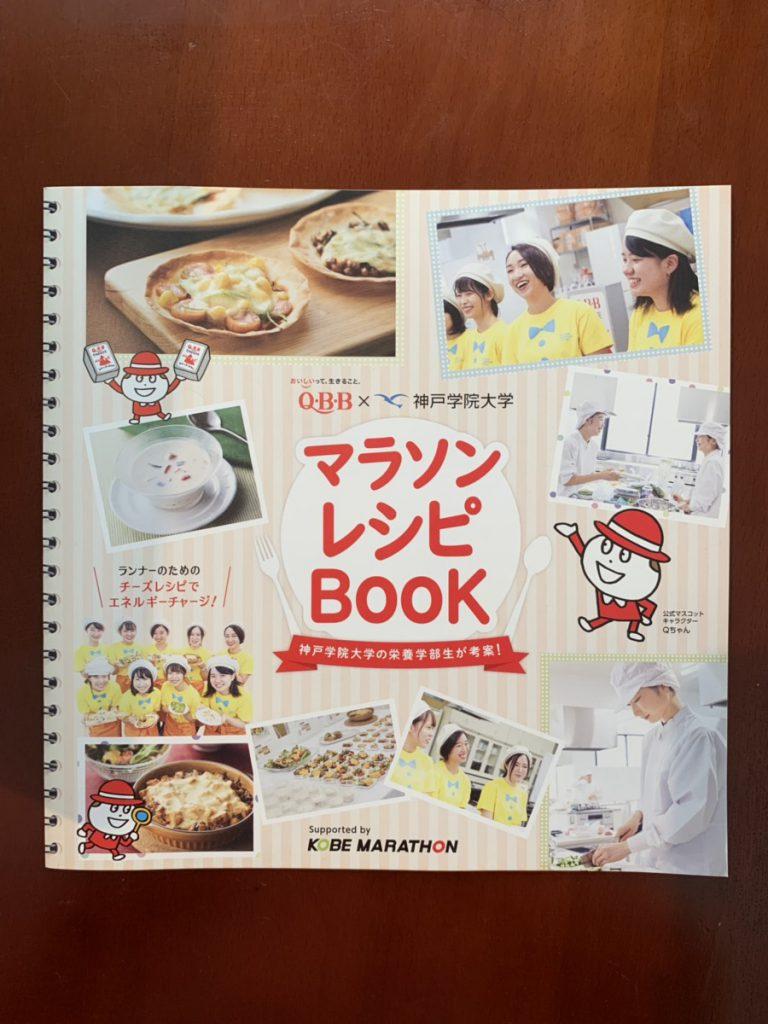 qbbと神戸学院大学で共同作成したマラソンレシピBOOKです。