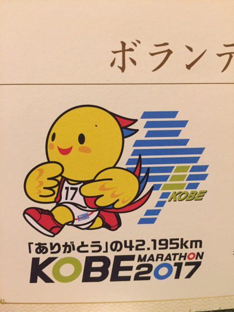 神戸マラソンのボランティアスタッフとして表彰されて時の、表彰状です。